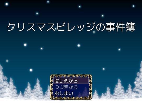 クリスマスビレッジの事件簿