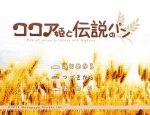 「ココア姫と伝説のパン」の紹介とSSG