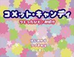 「コメット☆キャンディ」の紹介とSSG