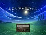 「レミリアと鬼ごっこ」の紹介とSSG