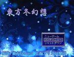 「東方冬幻想」の紹介とSSG