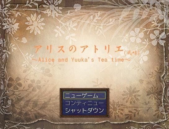アリスのアトリエ(風味)~Alice and Yuuka´s Tea time~