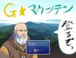 「G★マウンテン」の紹介とSSG