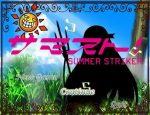 「サマスト! ~SUMMER STRIKER~」の紹介とSSG