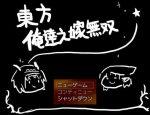 「東方俺達之嫁無双」の紹介とSSG