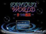 「FANTASY WORLD -5つの崩玉-」の紹介とSSG