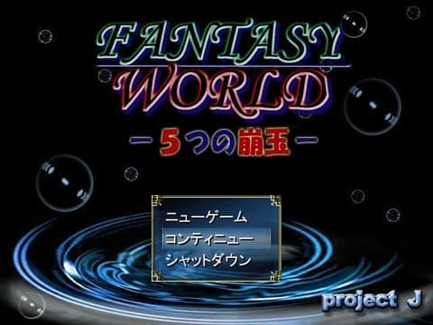 FANTASY WORLD -5つの崩玉-