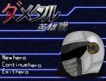 「ダメタル英雄嘆」の紹介とSSG