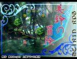 「美鈴の冒険」の紹介とSSG