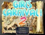「Girls Carnival! 2」の紹介とSSG