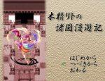 「木精リトの諸国漫遊記」の紹介とSSG