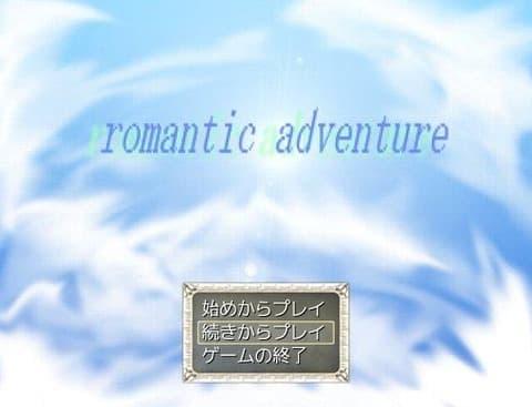 ロマンティックアドベンチャー