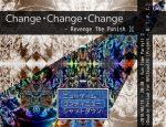 「Change・Change・Change」の紹介とSSG