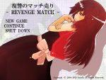 「復讐のマッチ売り -REVENGE MATCH-」の紹介とSSG