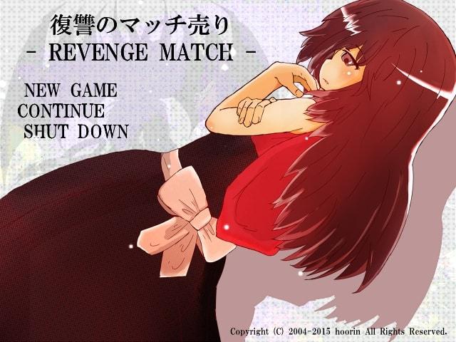 復讐のマッチ売り -REVENGE MATCH-