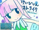 「けいびいんストライク(雨花Edition)」の紹介とSSG