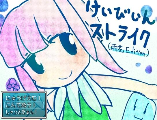 けいびいんストライク(雨花Edition)