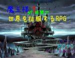 「魔王様が1時間で世界を征服するRPG」の紹介とSSG