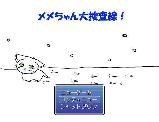 メメちゃん大捜査線!