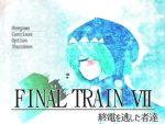 「終電を逃した者達 -FINAL TRAIN Ⅶ-」の紹介とSSG