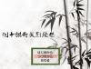 「刑十郎奇天烈絵巻」の紹介とSSG