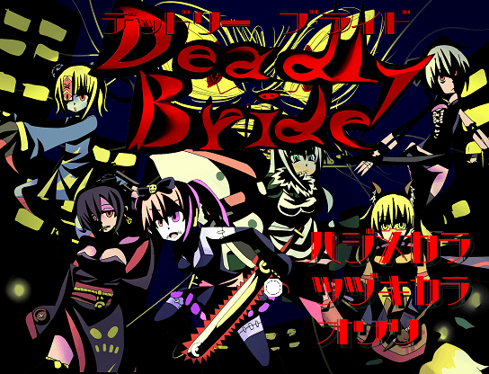 Deadly Bride -デッドリーブライド-