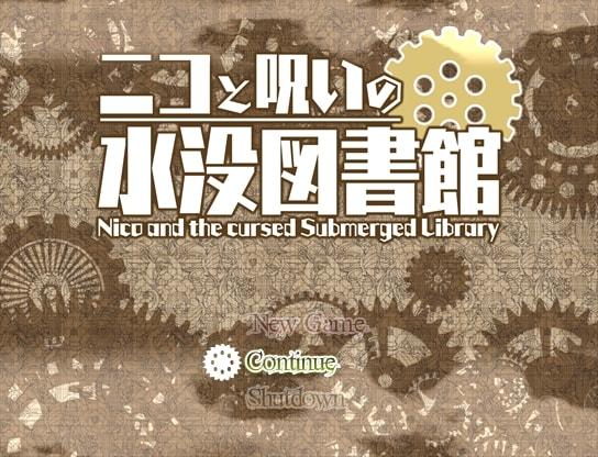 ニコと呪いの水没図書館