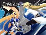 「Esperansar 春の剣聖」の紹介とSSG