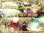 「Money Dungeon 試作版」の紹介とSSG