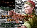 「ダンジョン・アーミー ~第一次大戦、第二次大戦、そして現代戦~」の紹介とSSG