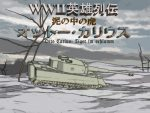 「WWII英雄列伝 泥の中の虎 オットー・カリウス」の紹介とSSG