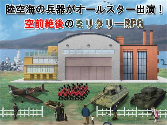 パトルの軍事博物館2 ~地震兵器の恐怖~