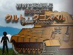 「WWII英雄列伝 最強の虎 クルト・クニスペル」の紹介とSSG