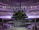 「勇者のチョコレート大作戦 in 魔王城」の紹介とSSG