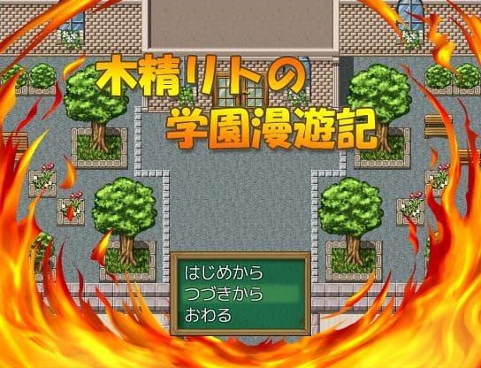 木精リトの学園漫遊記