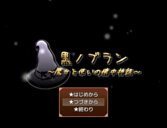黒ノブラン ~魔女と使いの懐中神話~