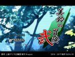 「美鈴の冒険弐」の紹介とSSG
