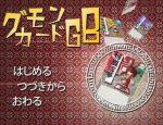 「グモンカードゲームGB」の紹介とSSG