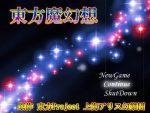 「東方魔幻想」の紹介とSSG