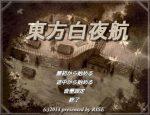 「東方白夜航」の紹介とSSG