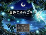 「星降る時のステラ」の紹介とSSG
