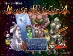 「MONSTER RINGDOM ~ ホーリー祭3rd」の紹介とSSG