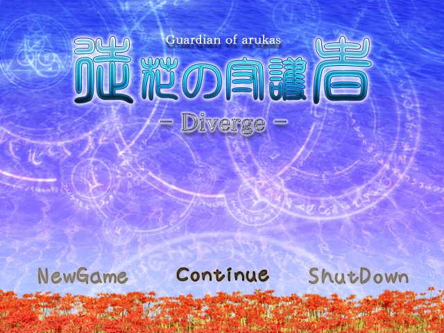 徒花の守護者 -Diverge-