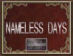 「NAMELESS DAYS」の紹介とSSG
