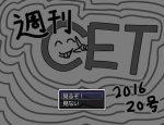 「週刊CET」の紹介とSSG