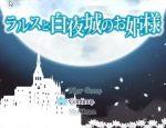 「ラルスと白夜城のお姫様」の紹介とSSG