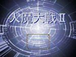 「人魔大戦Ⅱ」の紹介とSSG