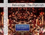「Revenge The Punish」の紹介とSSG