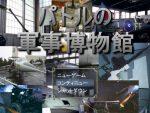 「パトルの軍事博物館」の紹介とSSG