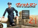 「WWII英雄列伝ヴィットマン」の紹介とSSG